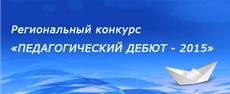 Региональный конкурс «Педагогический дебют - 2015»